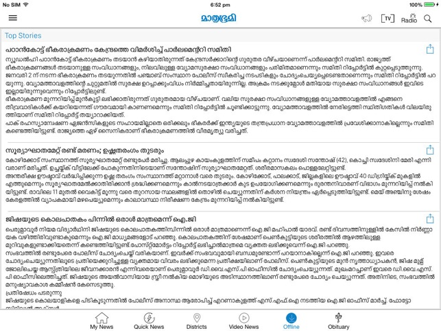 Mathrubhumi iPad Edition on the App Store