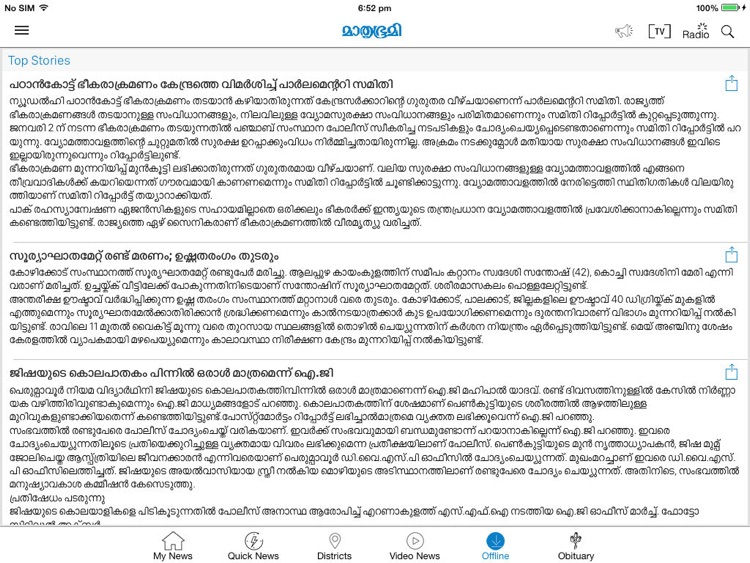 Mathrubhumi iPad Edition