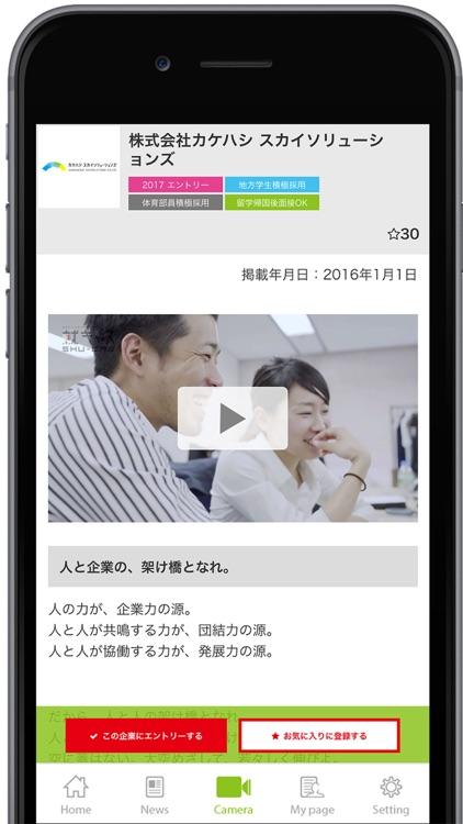 自己PR動画撮影アプリby就キャス screenshot-4