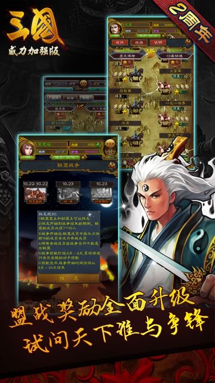 三国威力加强版-三年经典,送海量元宝 screenshot-4