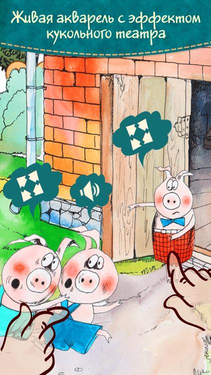Три поросенка - интерактивные сказки для детей screenshot-0