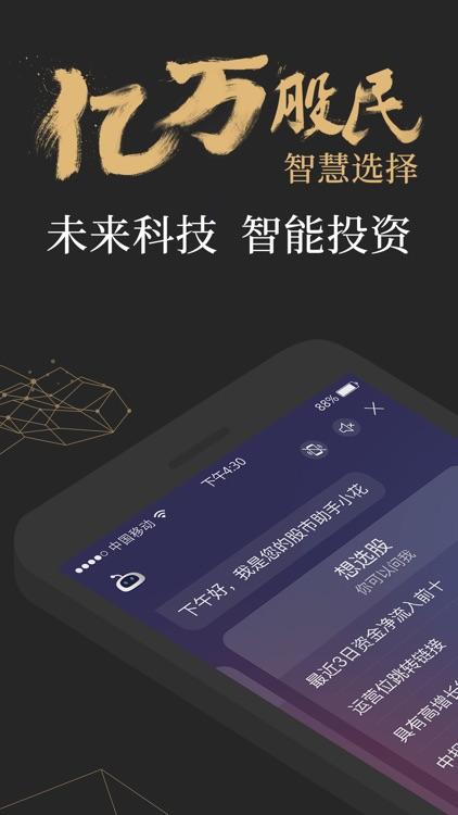 同花顺至尊版 screenshot-0