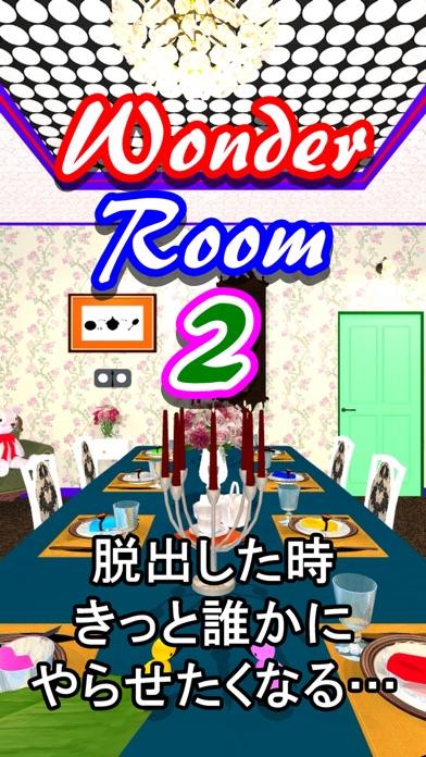脱出ゲーム Wonder Room 2 -ワンダールーム2-紹介画像1