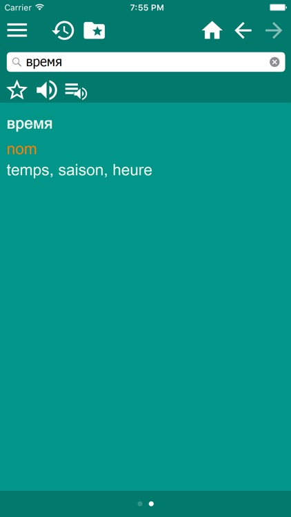Russian French dictionary screenshot-3
