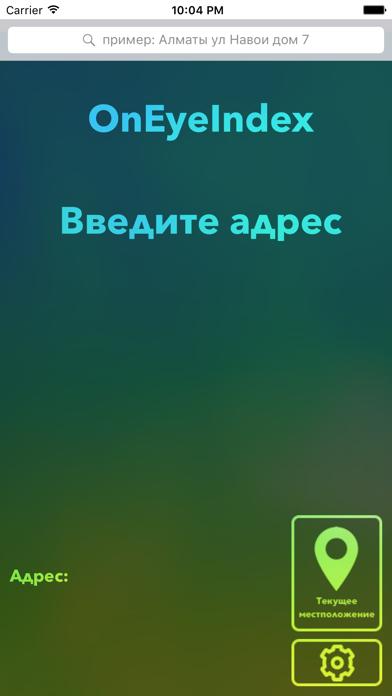 OnEyeIndex - новый почтовый индекс в КазахстанеСкриншоты 3