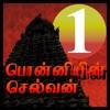 Ponniyin Selvan 1 Audio Ofline