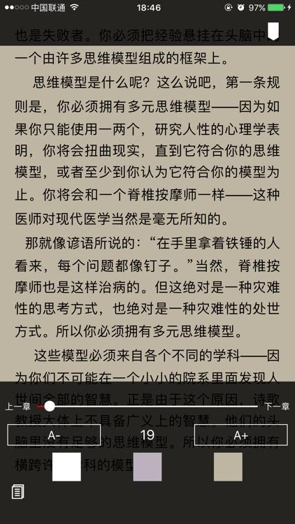穷查理宝典-查理·芒格的智慧箴言录 screenshot-3