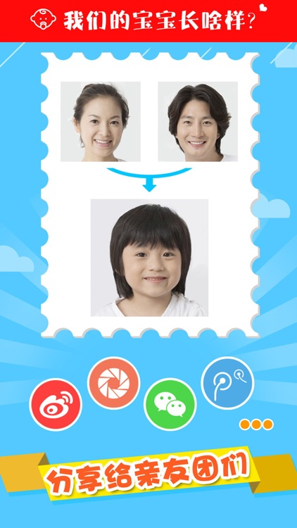 What Would Our Child Look Like 2 ? - Baby Face Maker By Parent Photo screenshot-3