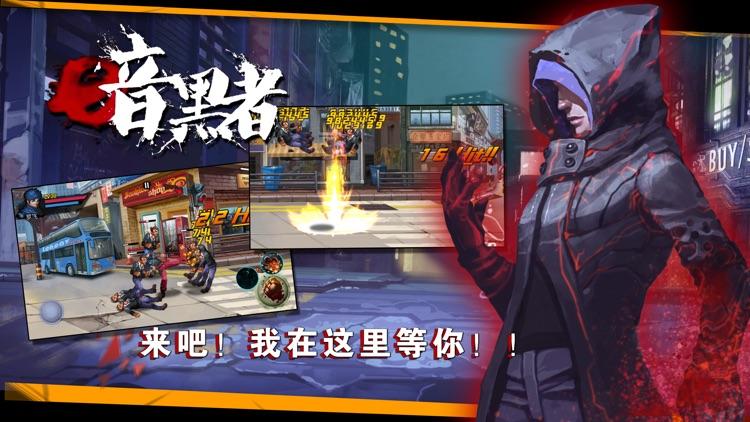 暗黑者-正版授权(隐藏剧情) screenshot-3