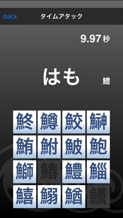 Kanji-さかなへん- ScreenShot2