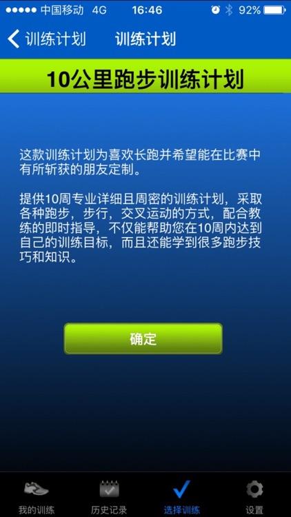 跑步控-推广版 screenshot-4