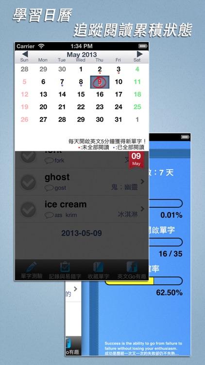 英文5分鐘專業版 Eng5 Ex screenshot-4