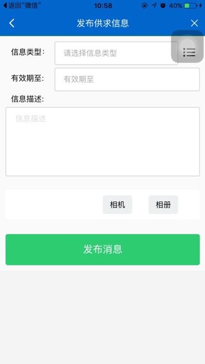 钢易购 screenshot-4
