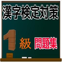 漢検1級 合格対策 問題集