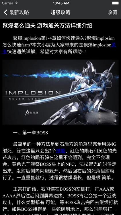 超级攻略 for 聚爆 Implosion