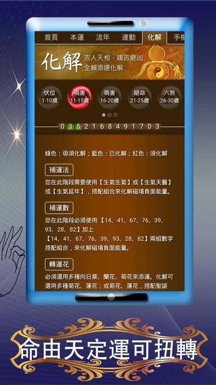 易經數字磁場 screenshot-4