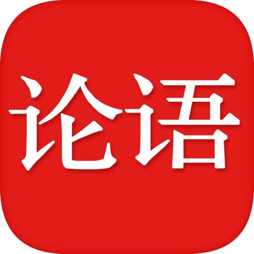 论语有声读物—中国传统古典文学名著新编高清版