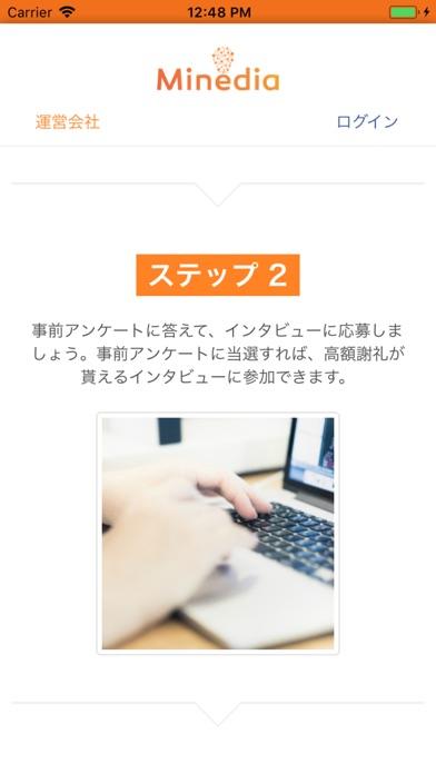 Minediaのスクリーンショット3