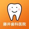 藤井歯科医院(大阪府高槻市富田町)