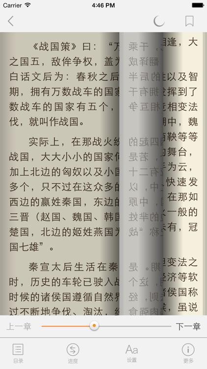 八零电子书 - 海量全本小说离线阅读 screenshot-4