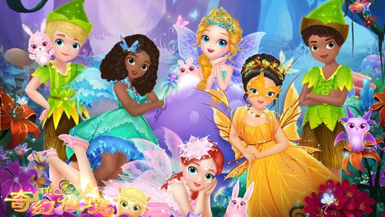 莉比小公主之奇幻仙境
