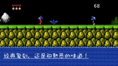 Classic Game For Contra for Windows