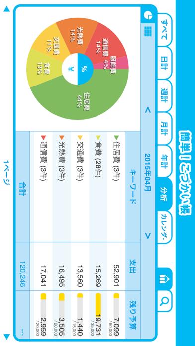 簡単!こづかい帳 - 無料で人気の簡単な家計簿・小遣い帳 ScreenShot2