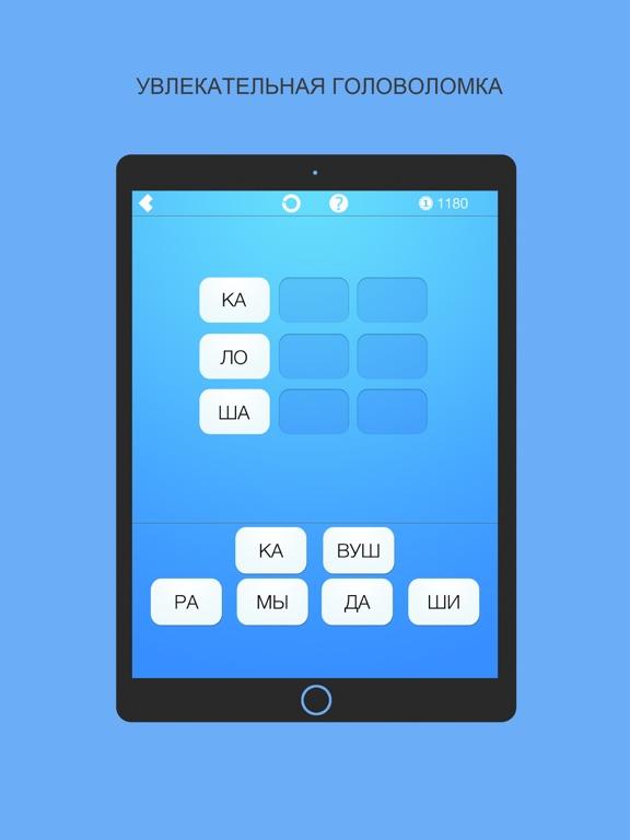 Словослог. Логика слова на iPad