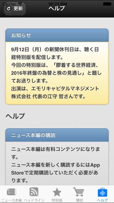 聴く日経スクリーンショット