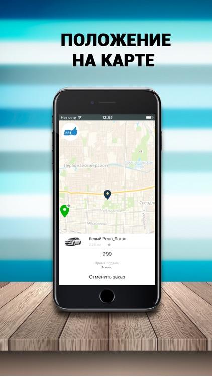 Сонун такси screenshot-3