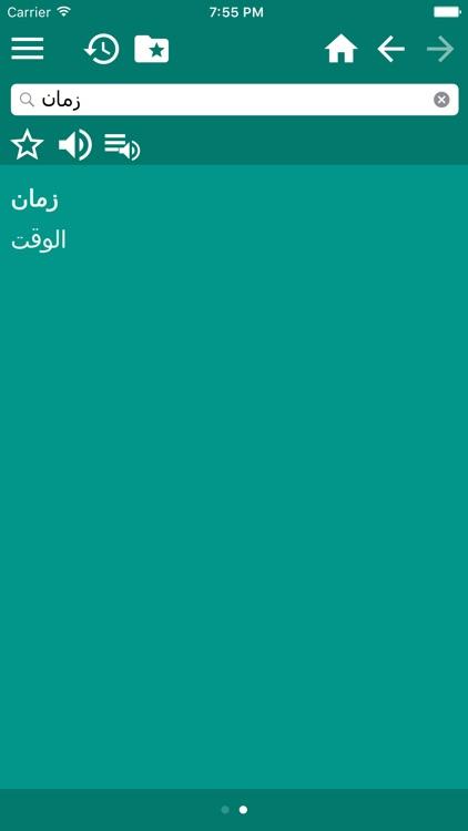 عربی-فارسی دیکشنر - قاموس عربي-فارسي screenshot-3