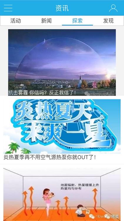 沃能智家 screenshot-1