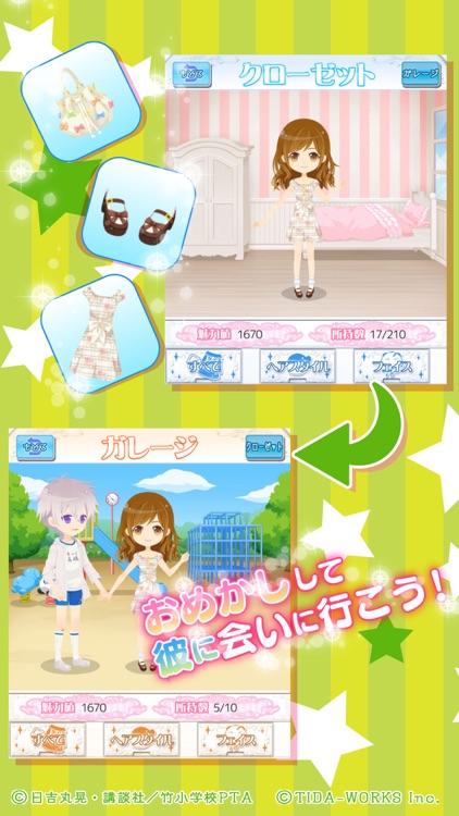初恋モンスター ~まいすいーと・もんすたー~ screenshot-4