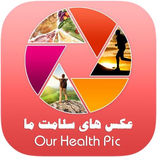 عکس های سلامت ما