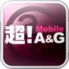 超!Mobile A&G