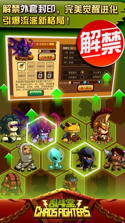 乱斗堂 screenshot-2