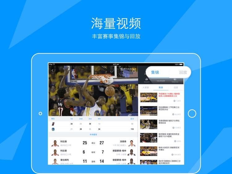 腾讯体育HD-NBA全网独家直播 screenshot-3