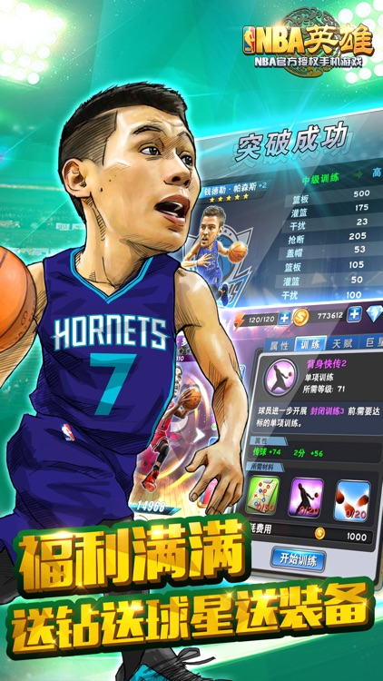 NBA英雄 (正版授权 次日送科比) screenshot-2