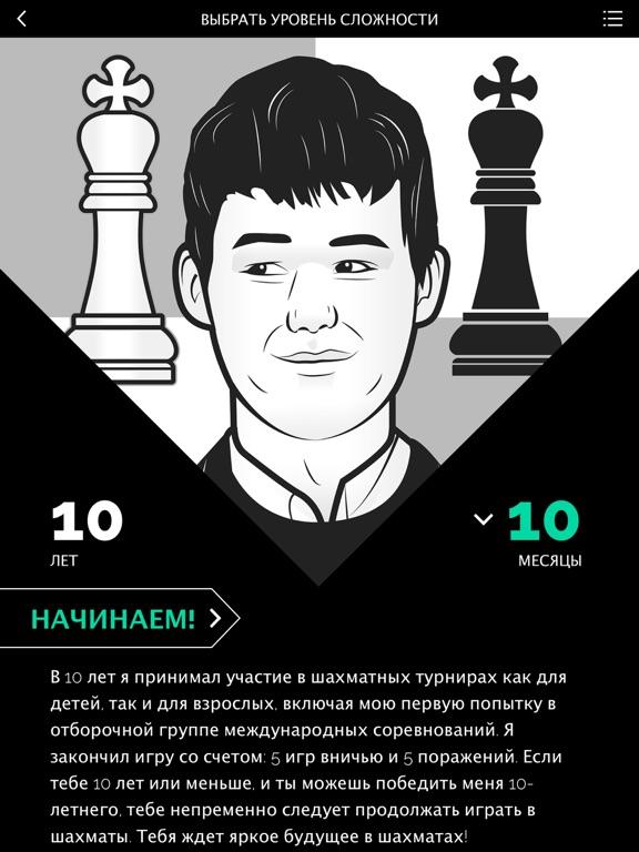 Play Magnus - шахматы для iPad
