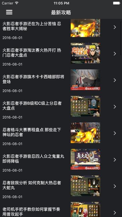 超级攻略 for 圣斗士星矢 圣斗士星矢手游 攻略 screenshot-4