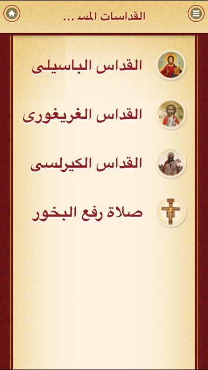 Coptic Mass - القداس المسموع