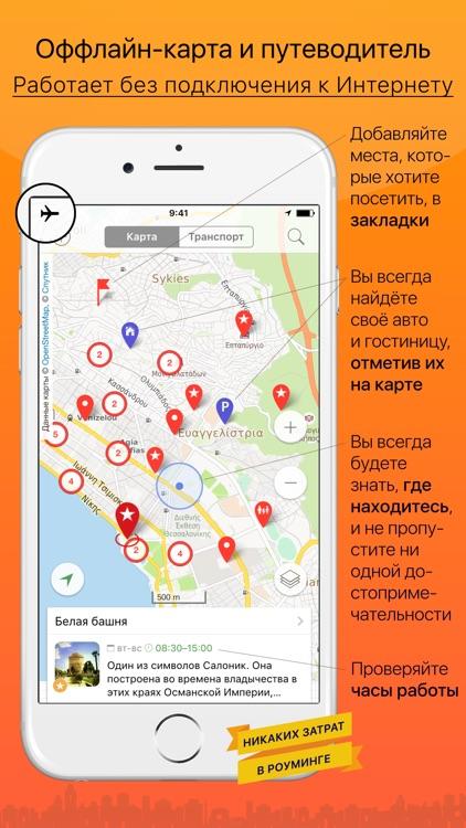Салоники – путеводитель и оффлайн карта – Турнавигатор