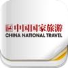 《中国国家旅游》