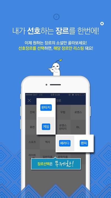 웹소설 조아라 for iPhone for Windows