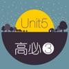 WOAO-背单词·英语高中必修第三册Unit5 高中必修3(人教版)