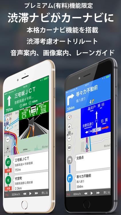 渋滞 ナビ - リアルタイム 渋滞情報 & カーナビ screenshot-4