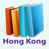 香港圖書館 - 多戶口