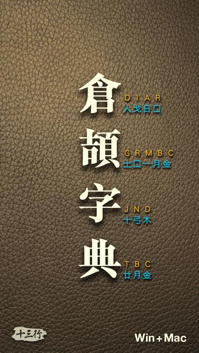 倉頡輸入法字典 - Win+Mac 版のおすすめ画像4