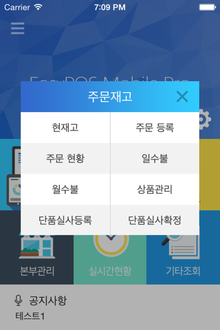 EasyPOS Mobile Pro screenshot 3
