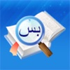歌木斯阿语词典(阿拉伯语,汉语,英语三语互译)